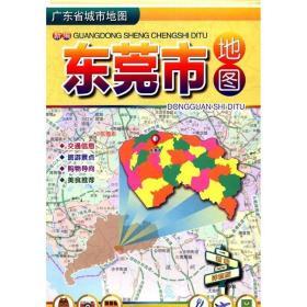 正版新编东莞市地图 中国行政地图 广东省地图出版社有限公司