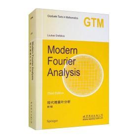 正版现代傅里叶分析(第3版) 成人自考 [美] l.格拉克斯