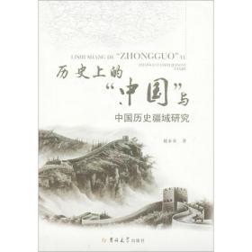 """正版历史上的""""中国""""与中国历史疆域研究"""
