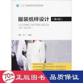 正版服装纸样设计(第4版)
