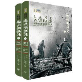 正版陆战的历史-从次世界大战到 外国军事 (英)马丁·多尔蒂