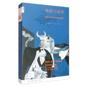 正版新知文库120·地狱与良伴:西班牙内战及其造就的世界