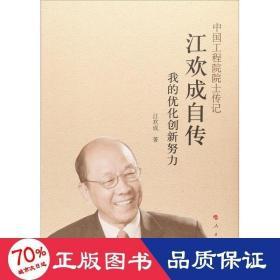 正版中国工程院院士传记 江欢成自传:我的优化创新努力