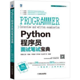 正版Python程序员面试笔试宝典