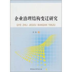正版企业治理结构变迁研究