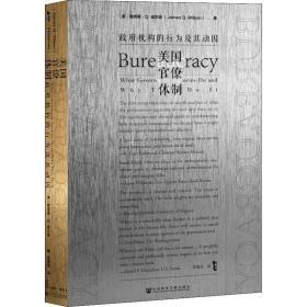 正版甲骨文丛书·美国官僚体制:政府机构的行为及其动因