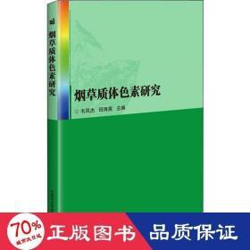 正版烟草质体色素研究