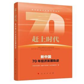 正版赶上时代——新中国70年经济发展轨迹(新中国经济发展70年丛