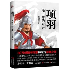 正版项羽(神一样的对手) 中国历史 韩明辉
