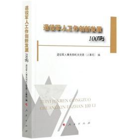 正版退役军人工作创新发展100例 中国军事 退役军人事务部机关党?