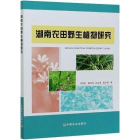 正版湖南农田野生植物研究