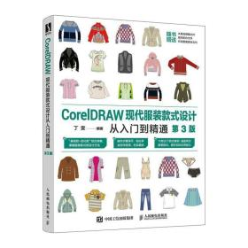 正版coreldraw现代服装款式设计从入门到精通(第3版) 图形图像