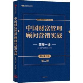 正版中国财富管理顾问营销实战(第二版)