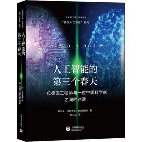 正版人工智能的第三个春天——一位德国工程师与一位中国科学家之