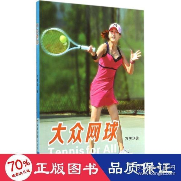 正版大众网球
