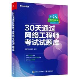 正版30天通过网络工程师试试题库 网络技术 希赛网软学院