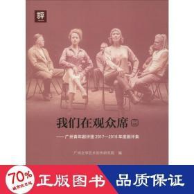 正版我们在观众席(2):广州青年剧评团2017-2018年度剧评集