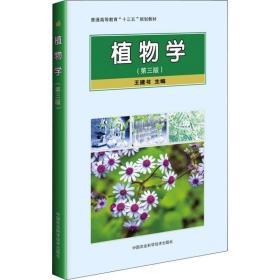 正版植物学(第三版)
