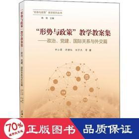 """正版""""形势与政策""""教学教案集.政治、党建、国际关系与外交篇"""
