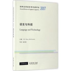 正版剑桥应用语言学年度评论2007·语言与科技(英文)