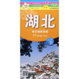 正版(2021)湖北省交通旅游图 中国交通地图 本书编委会