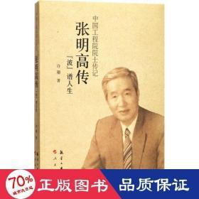 正版中国工程院院士传记:张明高传(波谱人生)
