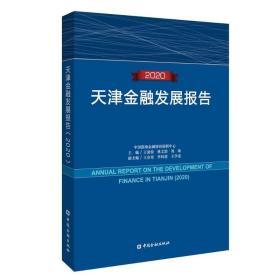 正版天津金融发展报告(2020) 财政金融 王爱俭等主编