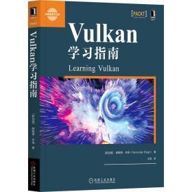 正版Vulkan学习指南