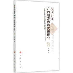 正版民国时期广西地方自治实施研究