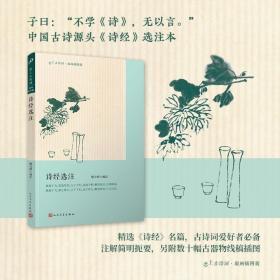 正版诗经选注(版画图版)/恋上古诗词 中国古典小说、诗词 缪天绶