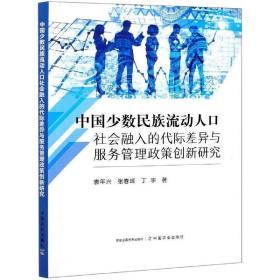 正版中国少数民族流动人口社会融入的代际差异与服务管理政策创新