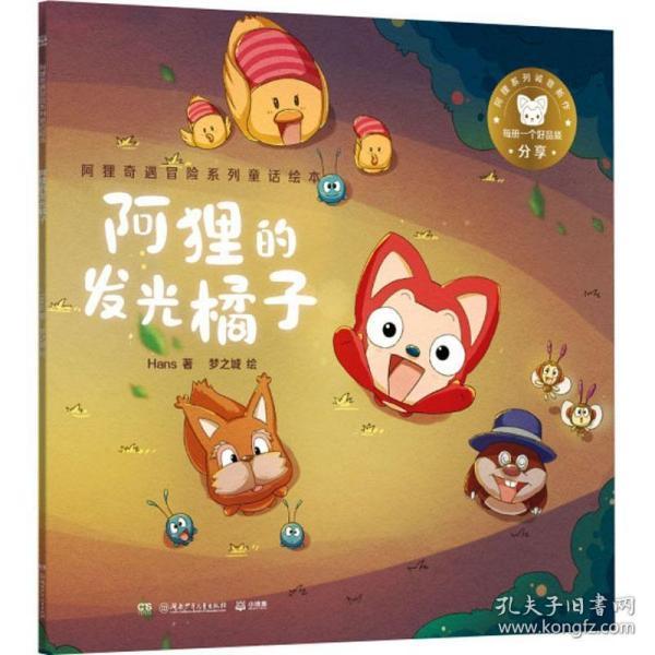 阿狸的发光橘子/阿狸奇遇冒险系列童话绘本