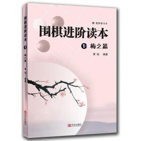 正版围棋阶读本(1)梅(赠软件学卡) 棋牌 黄焰