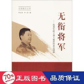 正版长篇报告文学 无衔将军:优秀军转干部王福波的命运创新