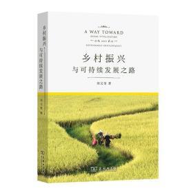 正版乡村振兴与可持续发展之路 经济理论、法规 刘文奎著