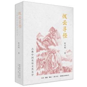 正版拨云寻径:古典中国实用文类美学 古典文学理论 柯庆明