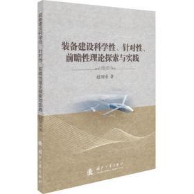 正版装备建设科学性、针对性、前瞻性理论探索与实践 国防科技 赵