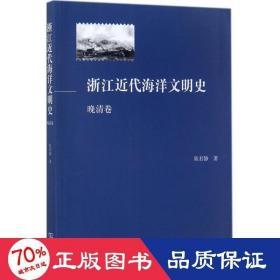 正版浙江近代海洋文明史(晚清卷)