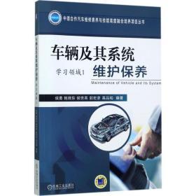 正版车辆及其系统维护保养(学习领域1)