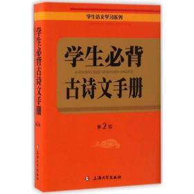 正版学生语文学习系列:学生必背古诗文手册(第2版)