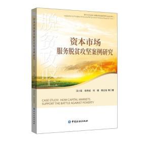 正版资本市场服务脱贫攻坚案例研究 财政金融 汪小亚//俞铁成//何