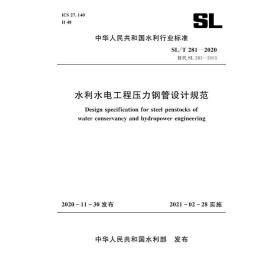 正版sl/t 281-2020 替代sl 281—2003 水利水电工程压力钢管设计
