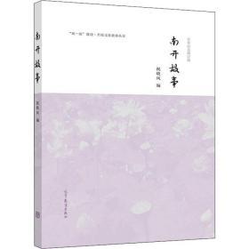 正版南开故事(百年纪念增订版)