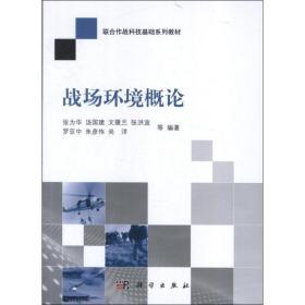 正版联合作战科技基础系列教材:战场环境概论