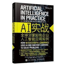 正版ai实战(全球50家知名企业人工智能应用实例)/人工智能技术和?