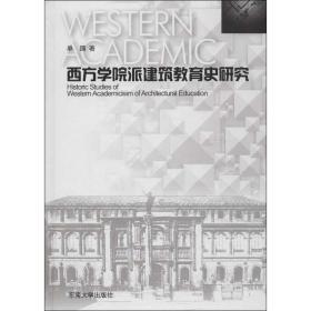 正版西方学院派建筑教育史研究