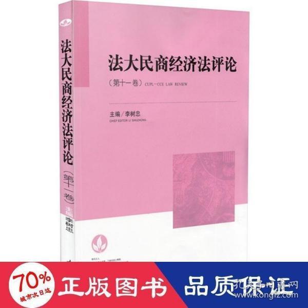 法大民商经济法评论(第11卷)
