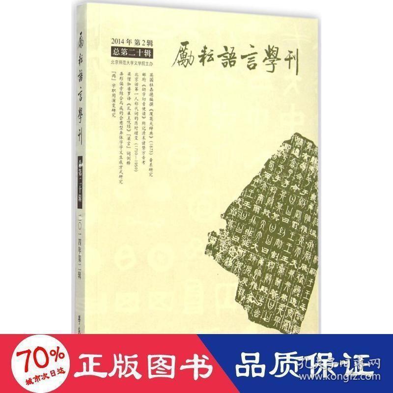 正版励耘语言学刊. 2014年第2辑(总第20辑)