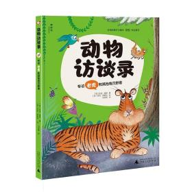 动物访谈录:专访老虎和其他有爪野兽