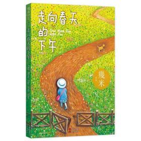 正版走向春天的下午 中国幽默漫画 幾米